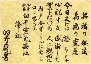 Cinq principes cinq préceptes cinq idéaux du Reiki Usui